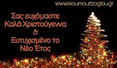 ΧΡΟΝΙΑ ΠΟΛΛΑ — Με υγεία και ευτυχία Κιουμουρτζόγλου 8ης Μαΐου 24 Σέρρες www.kioumourtzoglou.gr Christmas Tree, Holiday Decor, Home Decor, Teal Christmas Tree, Decoration Home, Room Decor, Xmas Trees, Xmas Tree, Christmas Trees