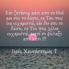 I Am Nothing, Greek Quotes, You And I, Christianity, Positive Quotes, Meant To Be, Positivity, Faith, Messages