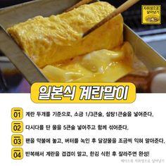 트위터에서 가장 핫한 초간단 레시피 공개! : 네이버 블로그 K Food, Food Menu, Diet Dinner Recipes, Baby Food Recipes, Cooking Tips, Cooking Recipes, Korean Food, Food Design, Recipe Collection