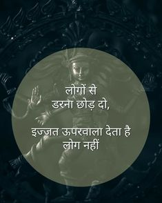 48210864 Motivational picture quotes image by Ashish Sharma on kuch khaas Gita Quotes, Karma Quotes, Reality Quotes, True Quotes, Motivational Picture Quotes, Inspirational Quotes Pictures, Good Thoughts Quotes, Good Life Quotes, Life Quotes In Hindi