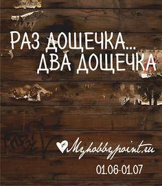 "MyHobbyPoint.ru: Серия ОЭ минус. Задание № 8. ""Раз дощечка, два дощечка"""