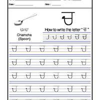 95 best Free Punjabi Alphabets / Punjabi Grammar / Punjabi ...