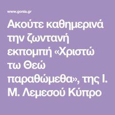 Ακούτε καθημερινά την ζωντανή εκπομπή «Χριστώ τω Θεώ παραθώμεθα», της Ι. Μ. Λεμεσού Κύπρο