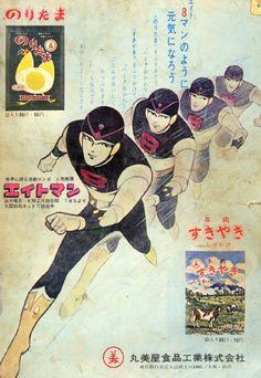 昭和38年 丸美屋食品 のりたま/すきやきふりかけ(エイトマン)