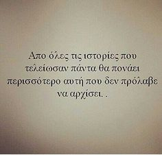 Greek Love Quotes, Quotations, Qoutes, Wattpad Quotes, Saving Quotes, Greek Words, Quotes By Famous People, Care Quotes, Love You