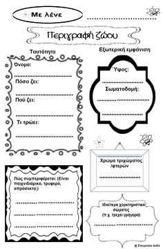 Περιγραφή-ζώου Writing Activities, Activities For Kids, Grammar Exercises, Material Board, Greek Language, School Psychology, Creative Writing, Special Education, Classroom