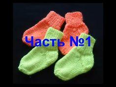 Простой способ связать носки! Вязание спицами.Часть №1.children's socks knitting - YouTube