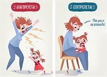 10 χρυσές συμβουλές για γονείς από έναν έμπειρο μπαμπά Infant Activities, Kids And Parenting, Kindergarten, Parents, Family Guy, Science, Comics, Children, Fictional Characters
