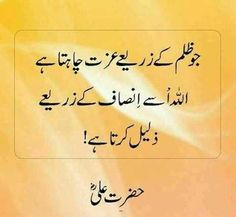 its belong to nawaz shareef Hazrat Ali Sayings, Imam Ali Quotes, Hadith Quotes, Muslim Quotes, Religious Quotes, Urdu Quotes, Qoutes, Quran Quotes Inspirational, Islamic Love Quotes