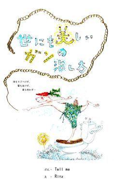 世にも美しいガンの治し方 にんじんジュースと生姜紅茶のレシピ