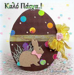 GIFs Εικόνες για Καλό Πάσχα.! - eikones top Easter, Kids Rugs, Doors, Google, Greek, Kid Friendly Rugs, Easter Activities, Nursery Rugs, Gate