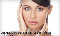 खूबसूरत त्वचा पाने के घरेलू नुस्खे Homemade tips for beautiful skin in Hindi. Natural tips (Ayurvedic, Gharelu upay) for glowing skin at home.