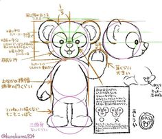 Disney Sketches, Disney Drawings, Old Cartoons, Disney Cartoons, Pixar Concept Art, Mickey Costume, Duffy The Disney Bear, Disney Illustration, Bear Drawing
