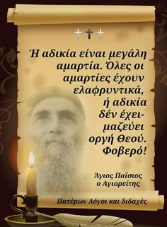 Ποσο αληθινο... Poetry Quotes, Bible Quotes, Words Quotes, Love Quotes, Motivational Quotes, Funny Quotes, Inspirational Quotes, Quotes Quotes, Learn Greek