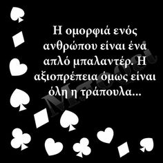 Feeling Loved Quotes, Love Quotes, Greek Quotes, Thoughts, Feelings, Words, Life, Qoutes Of Love, Quotes Love