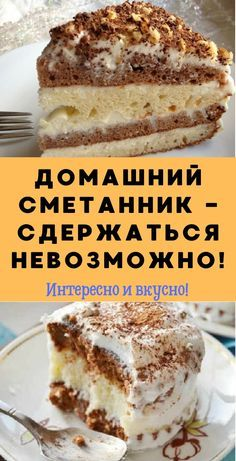 Homemade sour cream - it is impossible to restrain yourself! Russian Pastries, Russian Cakes, Russian Dishes, Russian Desserts, Russian Recipes, Tart Recipes, Baking Recipes, Easy Desserts, Dessert Recipes
