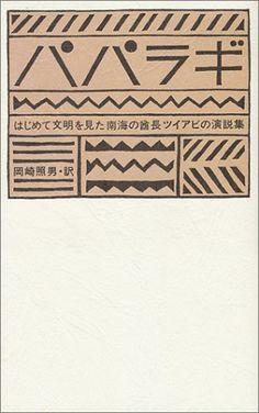 Der Papalagi: Die Reden des Südseehäuptlings Tuiavii aus Tiavea (1922)