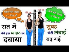 D o you want to grow taller fast, without having to take in growth pills that are not that much effective? Increase Height Exercise, Tips To Increase Height, Health And Beauty Tips, Health Tips, Fast Muscle Growth, Blackheads On Nose, Height Growth, Healthy Marriage, Gym Workout Tips