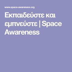Εκπαιδεύστε και εμπνεύστε | Space Awareness