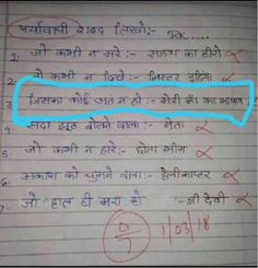 25 Random Funny Pictures Of Today's Latest Funny Jokes, Funny Jokes In Hindi, Very Funny Jokes, Funny Qoutes, Funny Test, Funny Stuff, Funny Humour, Funny Comedy, Crazy Funny