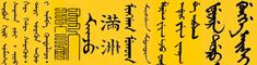 自由滿洲 Sulfan Manju ( Free Manchuria)®:http://manchu-world.blogspot.com/