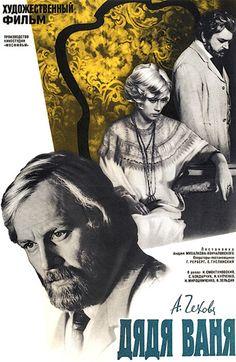 Дядя Ваня (1970)