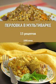 Перловка в мультиварке - быстрые и простые рецепты для дома на любой вкус: отзывы, время готовки, калории, супер-поиск, личная КК #рецепты #еда #кулинария #вкусняшки Mashed Potatoes, Food And Drink, Cooking Recipes, Menu, Soup, Snacks, Dishes, Ethnic Recipes, Food