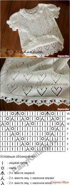 Baby Knitting Patterns Girl Cute baby vest knitted to sticks forming hearts and crochet terminations … Baby Knitting Patterns, Knitting Charts, Lace Patterns, Knitting For Kids, Lace Knitting, Crochet For Kids, Knitting Stitches, Knitting Projects, Crochet Projects