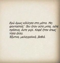 Reading Quotes, Book Quotes, Big Words, Meaning Of Life, Greek Quotes, Love You, My Love, Couple Quotes, My Memory