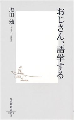 おじさん、語学する (集英社新書)   塩田 勉 http://www.amazon.co.jp/dp/4087200949/ref=cm_sw_r_pi_dp_7wrtub0Y19C74