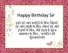 In this post you can find a great collection of beautiful Happy Birthday Wishes for Sir. Show love and care towards respected sir on special day. Happy Birthday Wünsche, Happy Birthday Sir Wishes, Birthday Wishes For Teacher, Best Happy Birthday Quotes, Birthday Wishes And Images, Birthday Wishes Messages, Birthday Wishes For Myself, Birthday Wishes Quotes, Birthday Greetings