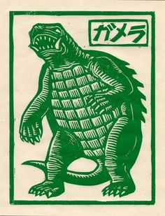 'Gamera' Linocut Kaiju series by Brian Reedy Japanese Graphic Design, Japanese Art, Photographie Street Art, Abstract Illustration, Monster Illustration, Japanese Monster, Scratchboard, Art Graphique, Brainstorm