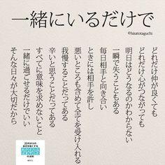 いいね!5,099件、コメント14件 ― @yumekanau2のInstagramアカウント: 「一緒にいるだけで. . . #一緒にいるだけで#恋愛#失恋 #毎日#ポエム#新婚 #詩#日本語#カップル#夫婦#結婚」