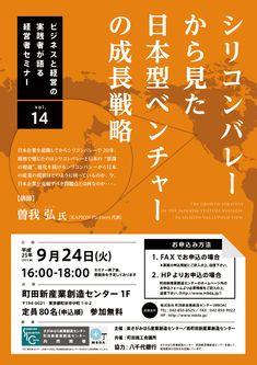 経営者セミナーチラシ-1 Print Layout, Layout Design, Web Design, Direct Mail Design, Kids Study, Japanese Poster, Japanese Graphic Design, Editorial Layout, Advertising Poster