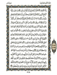 Surah Yasin — the Heart of the Qur'an – ISLAM—World's Greatest Religion! Quran Surah, Islam Quran, Le Noble Coran, Arabic Text, Malayalam Quotes, Ali Quotes, Quran Verses, Islamic Pictures, Allah