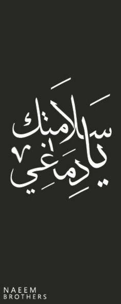 سلامتك يا دماغي Ay walla :) wish to turn it off sometimes