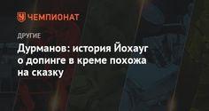 Дурманов история Йохауг о допинге в креме похожа на сказку - Чемпионат.com