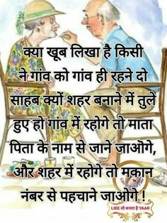 E Tattoo, Love You Papa, Relationship Quotes, Life Quotes, Remember Quotes, Hindi Words, Indian Quotes, Intresting Facts, Simple Quotes