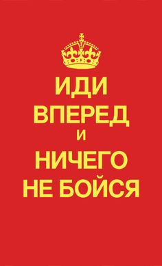 "In Russian, a rallying cry: ""Go ahead and be afraid of nothing!"" (keepcalmandcarryon)"