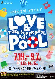 東武動物公園スーパープール広告2014| 吉祥寺のデザイン会社 株式会社クラウドボックス