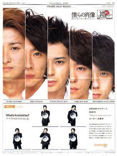 「ARASHI Meets MANGA 僕らの肖像」 @ Departure :: 隨意窩 Xuite日誌
