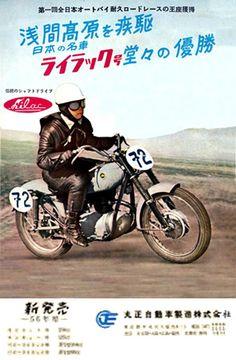 1955 LILAC ASAMA RACER