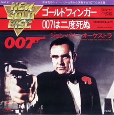 John Barry and his Orchestra - Goldfinger - You Only Live Twice Country: Japan Label: Sony 06SP 67 Year : 1976
