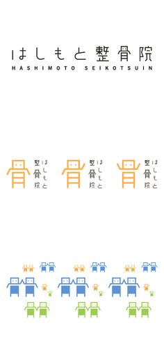HASHIMOTO SEIKOTSUIN / clinic / logo / FROM GRAPHIC