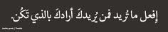 Arabic Quotes : Photo