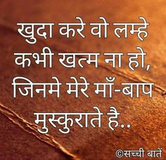 Hindi Quotes, Sad Quotes, Qoutes, Mothers Day Status, Fathers Day Quotes, Heart Touching Shayari, Reality Quotes, Meaningful Words, Family Love