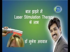 Laser Stimulation Therapy for Hair Growth in Male/Female Pattern Hair Loss/Baldness -  How To Stop Hair Loss And Regrow It The Natural Way! CLICK HERE! #hair #hairloss #hairlosswomen #hairtreatment A discussion with Dr. Mukesh Aggarwal on Laser Stimulation Therapy for Hair Growth For more info call at our Tollfree No: 1800 3010 3018 Or Visit at  For Franchise of VHCA Hair Clinic,... - #HairLoss