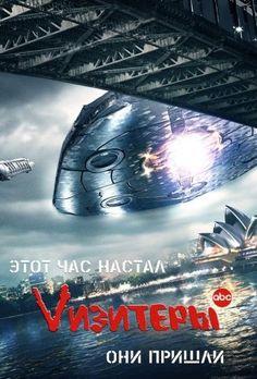 Визитёры (2009) https://hdfilms.online/26617-vizitery-2009.html  История начинается с того, что население двадцати девяти мегаполисов, в одно прекрасное утро, наблюдает в небе скопление больших межзвездных кораблей.