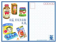 Health products found in Taiwan households