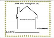 eaytos6 Learn Greek, My Family, Printables, Chart, Learning, School, Print Templates, Studying, Families